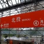 台湾北投温泉へ行く駅の標識の写真