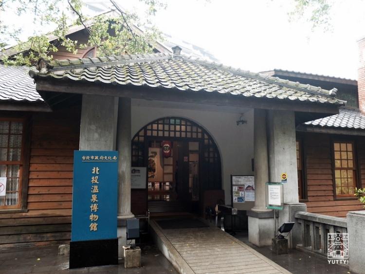 台湾北投温泉の北投温泉博物館の写真