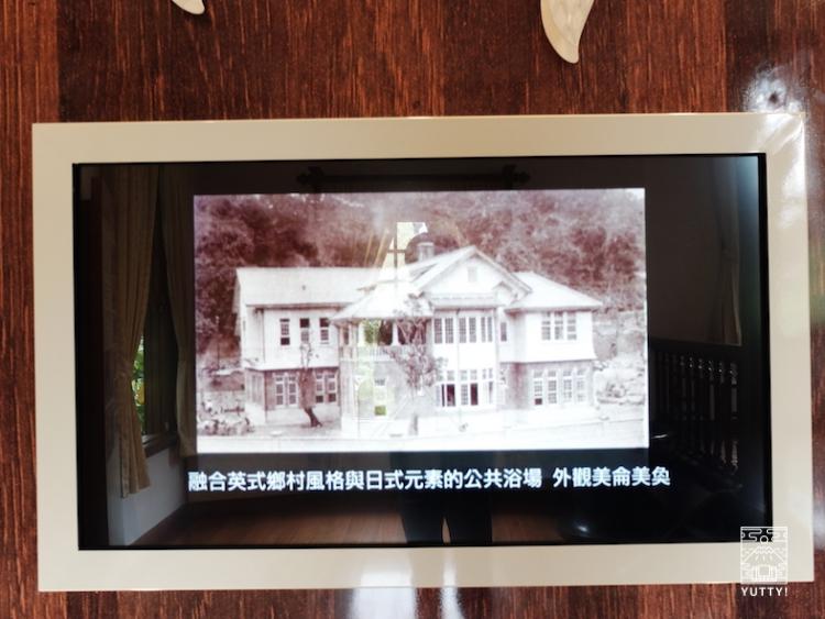 台湾北投温泉博物館建物の日本時代の写真