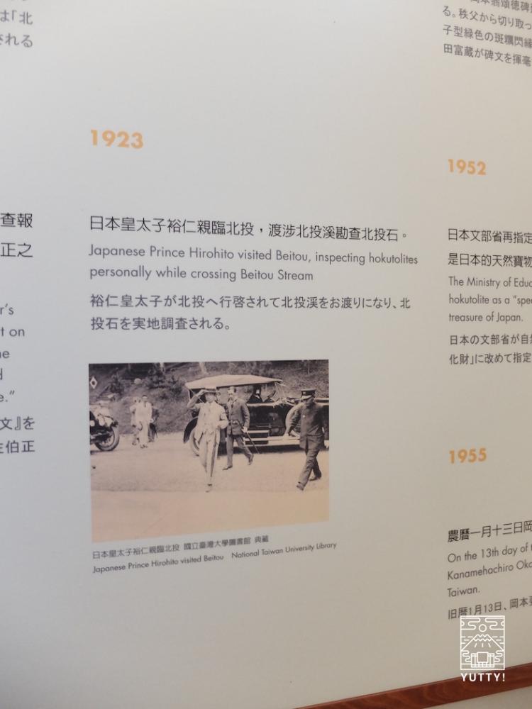 裕仁皇太子(後の昭和天皇)が台湾北投温泉を訪れた時の写真