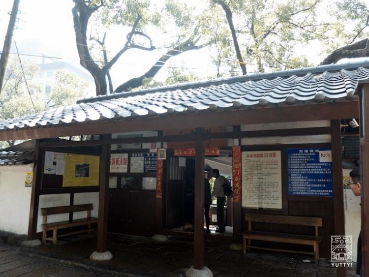 台湾北投温泉の千禧湯の入口の写真