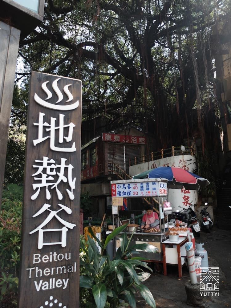 台湾北投温泉の地熱谷の写真