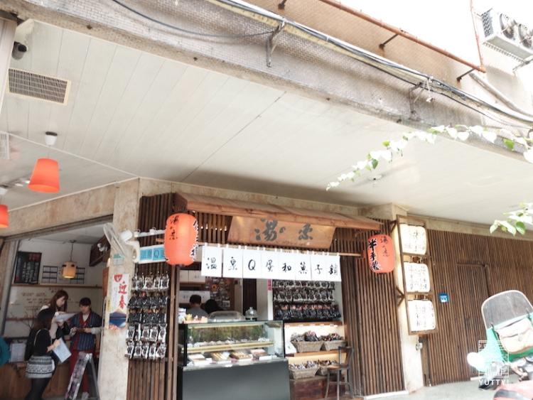 台湾北投温泉の新北投駅前「温泉和菓子」のお店の写真