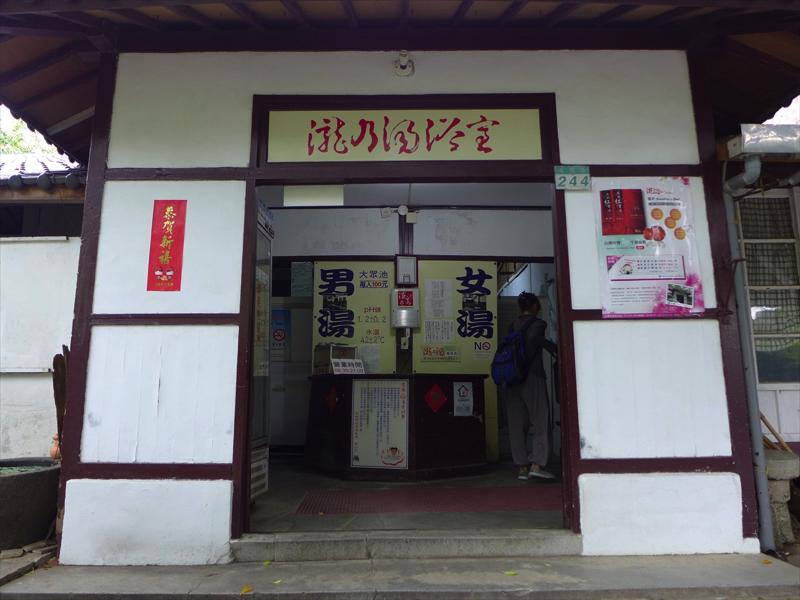台湾北投温泉の瀧乃湯の入口の写真