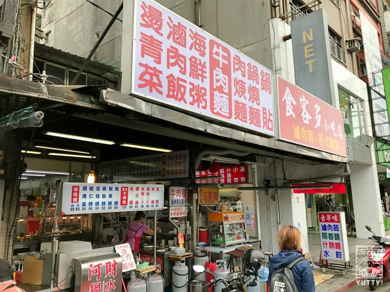 阿財鍋貼水餃專賣店の外観の写真