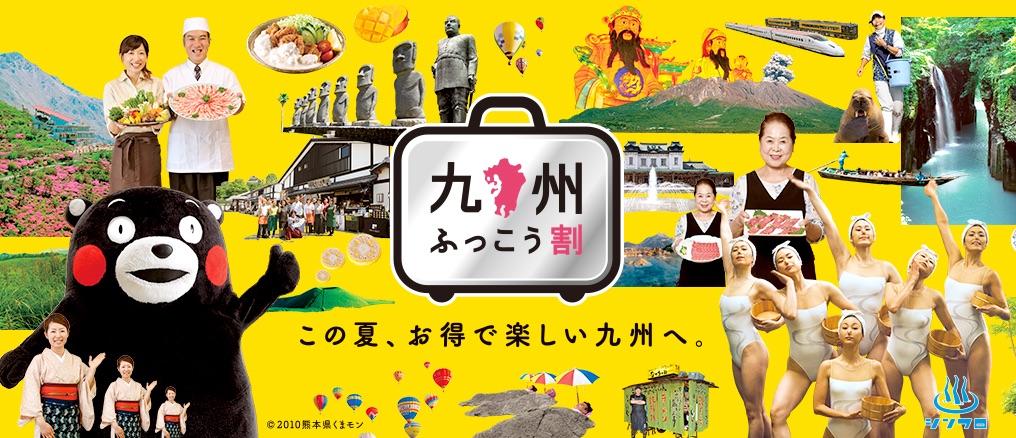 九州ふっこう割の画像