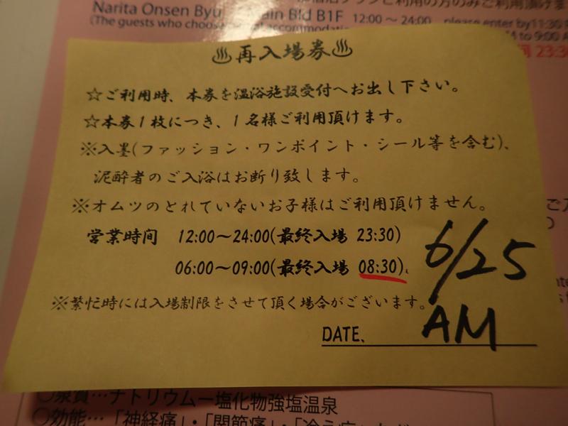 成田温泉「美湯」の再入場券の写真