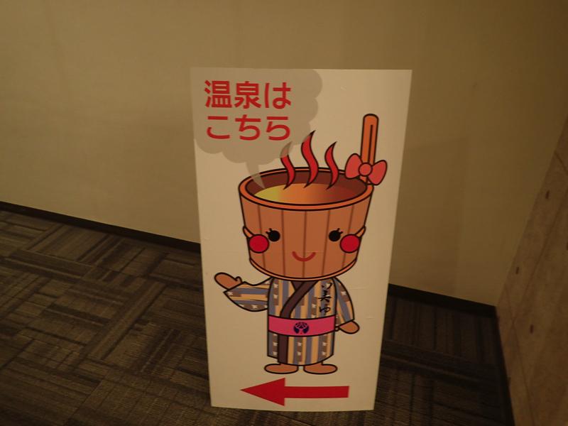 成田温泉「美湯」の案内表示の写真