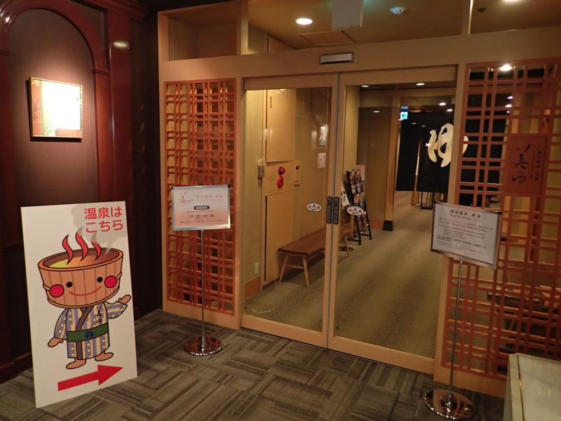 成田温泉「美湯」の入口の写真