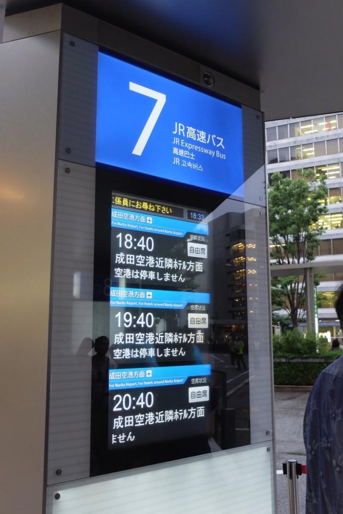 成田ビューホテル・成田温泉「美湯」へのアクセスの画像