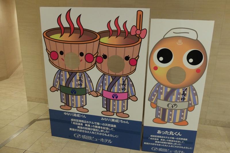 成田温泉「美湯」のロビーにあるイメージキャラクターの写真