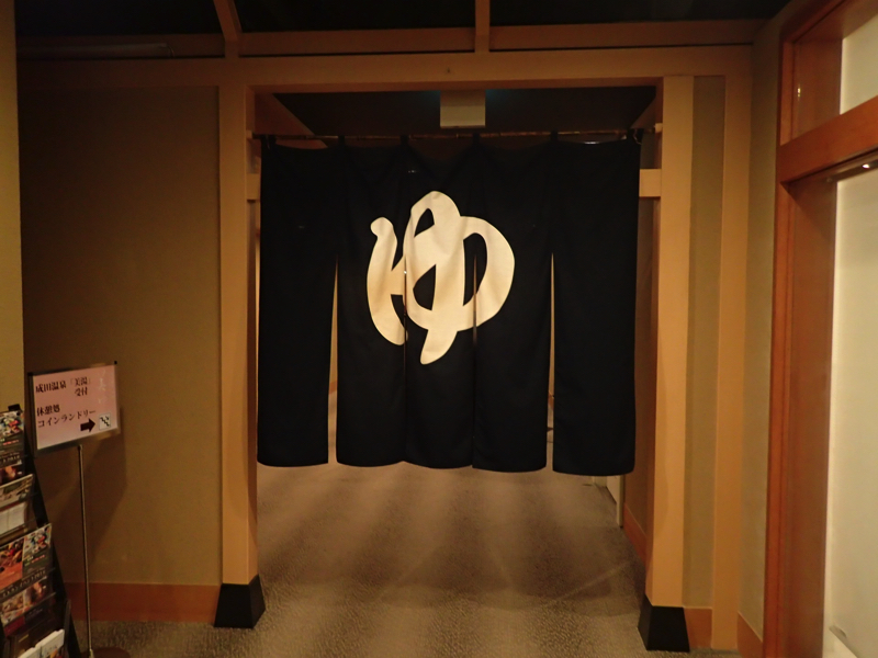 成田温泉「美湯」の暖簾の写真