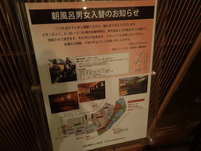 成田温泉「美湯」の朝風呂男女入替のお知らせの写真