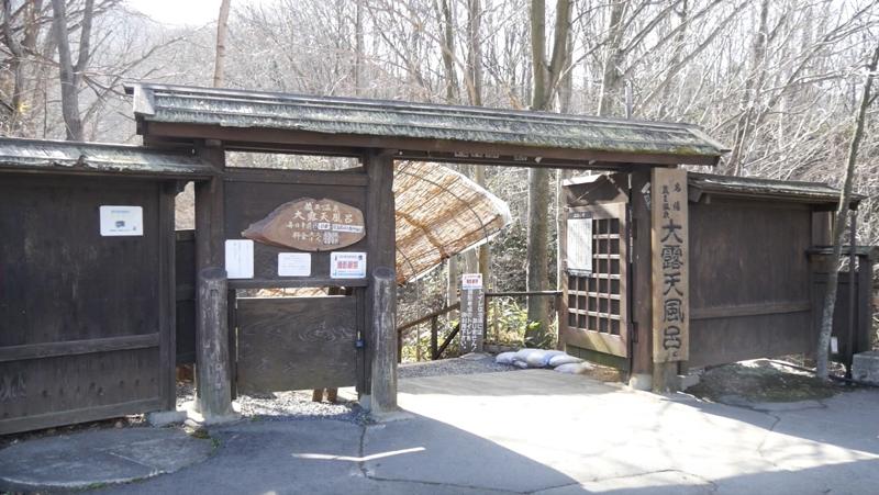 蔵王大露天風呂の入り口の写真
