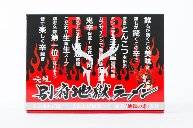 別府温泉の地獄めぐりにちなんだお土産「元祖別府地獄ラーメン」の写真