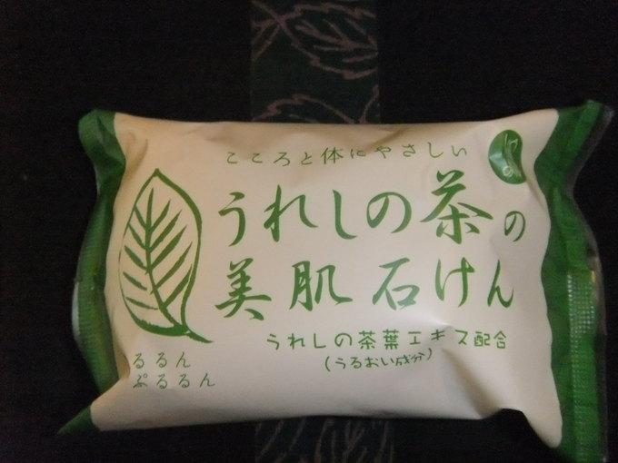 嬉野温泉で買うべきお土産「うれしの茶の美肌石けん」の写真