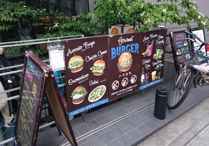 ハラカラ 南青山店のメニュー看板の写真