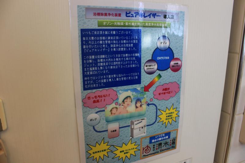 南青山 清水湯のポスターの写真