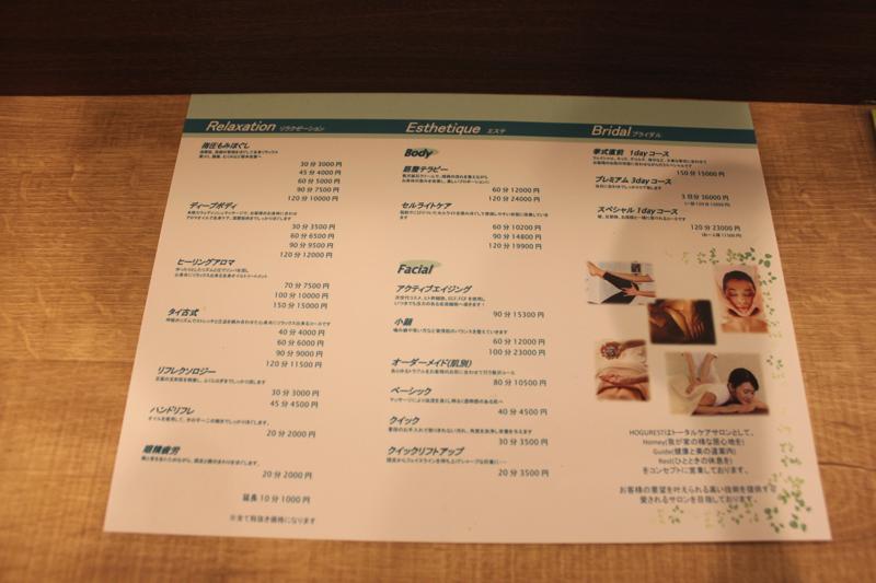 足湯カフェ「ほぐれすと」のリラクゼーションメニューの写真
