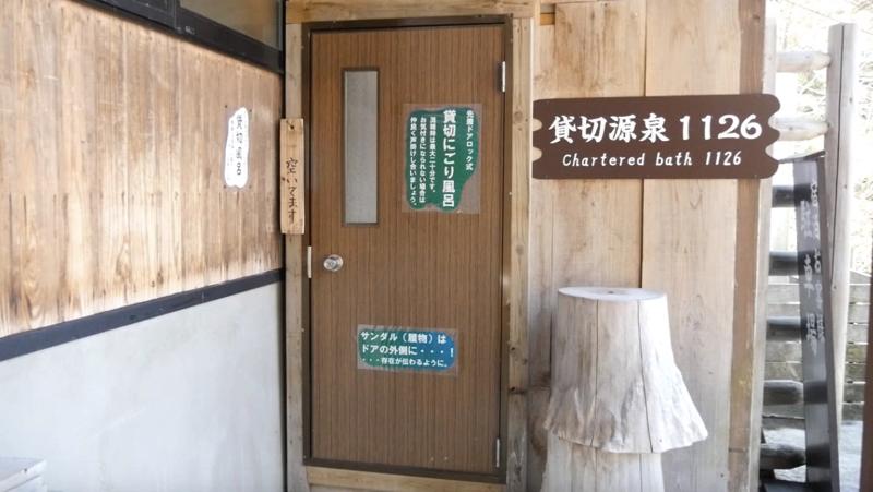 新高湯温泉の吾妻屋の貸切大樹風呂入口の写真