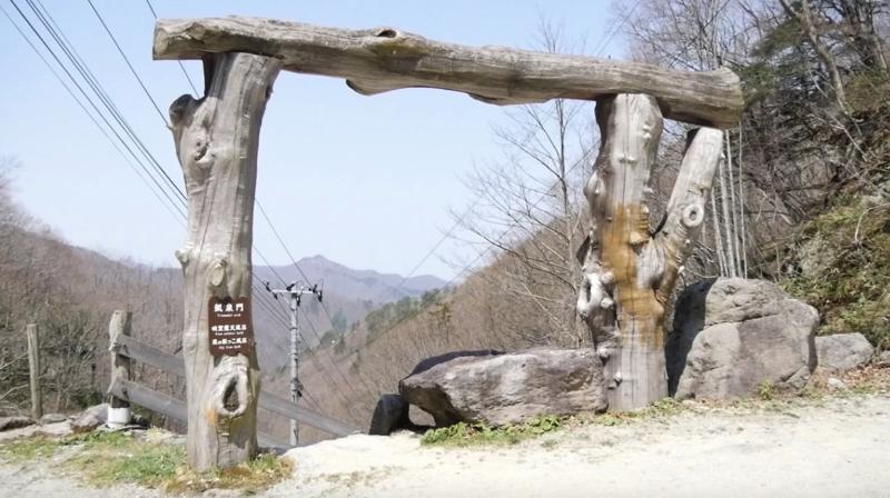 新高湯温泉の吾妻屋の凱泉門の写真