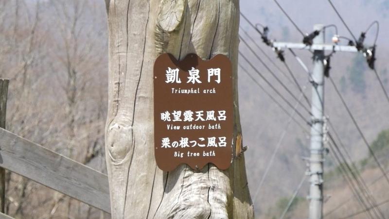 新高湯温泉の吾妻屋の凱泉門の標識の写真