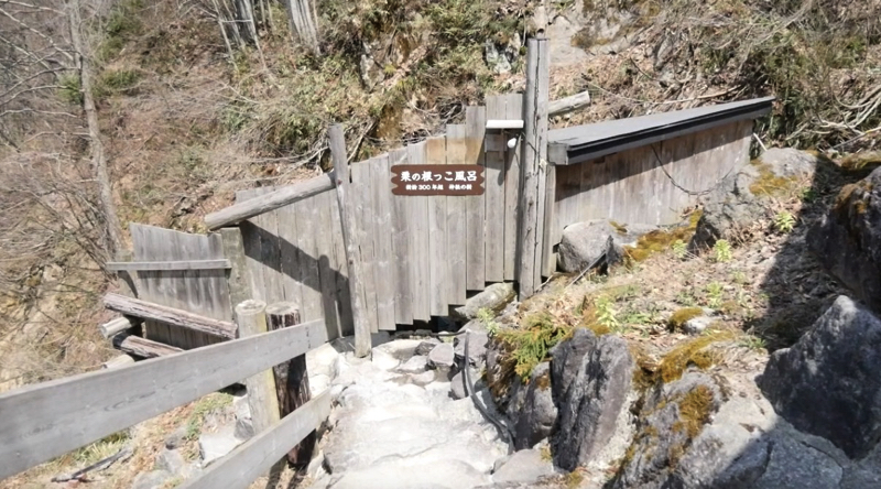 新高湯温泉の吾妻屋の根っこ風呂の外観の写真
