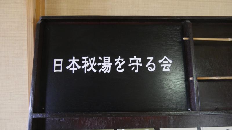 新高湯温泉の吾妻屋の日本秘湯を守る会と書かれた板の写真