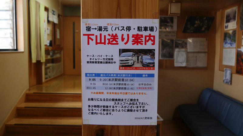 新高湯温泉の吾妻屋のロビーに張り出された案内の張り紙の写真