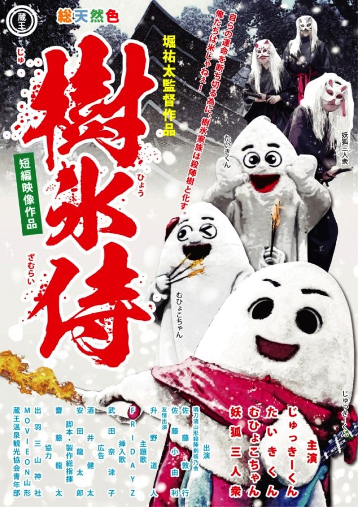 蔵王温泉 松金屋アネックスの劇場版『樹氷侍』のポスターの写真