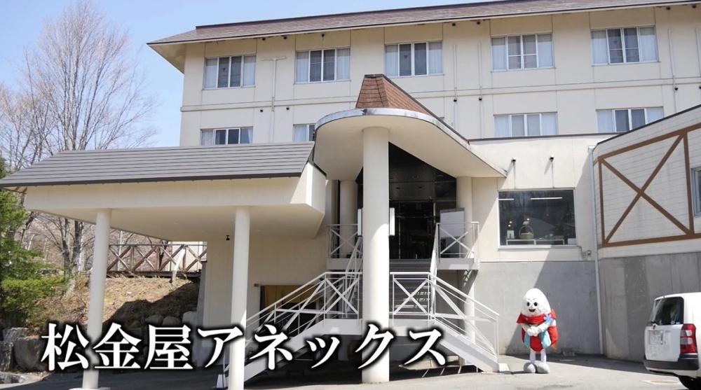 蔵王温泉 松金屋アネックスの外観の写真