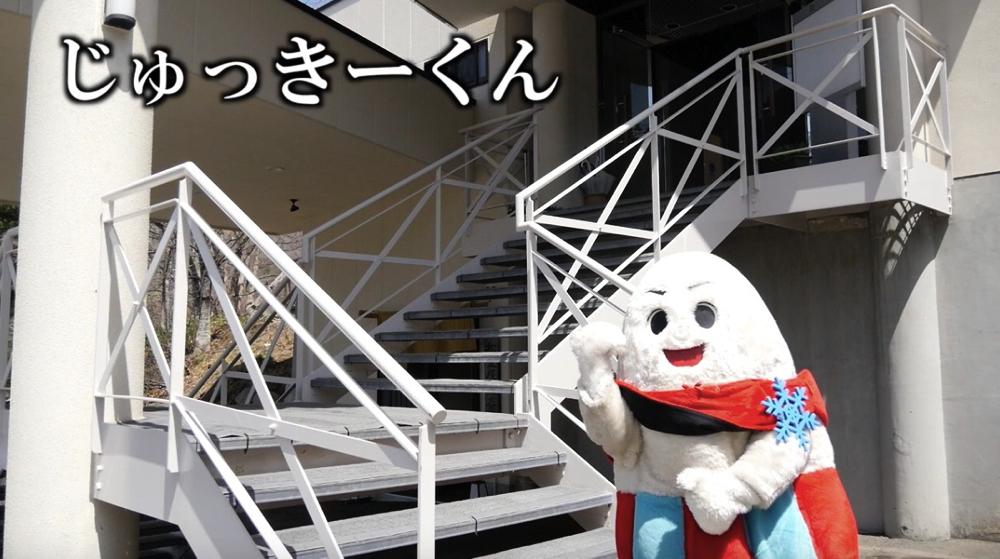 蔵王温泉 松金屋アネックスのじゅっきーくんの写真