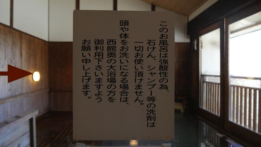 蔵王温泉 松金屋アネックスの注意書きの張り紙の写真