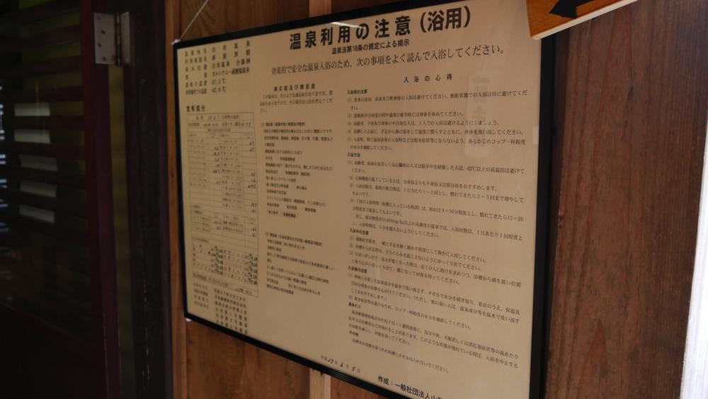 白布温泉の西屋の脱衣所にある成分表の写真