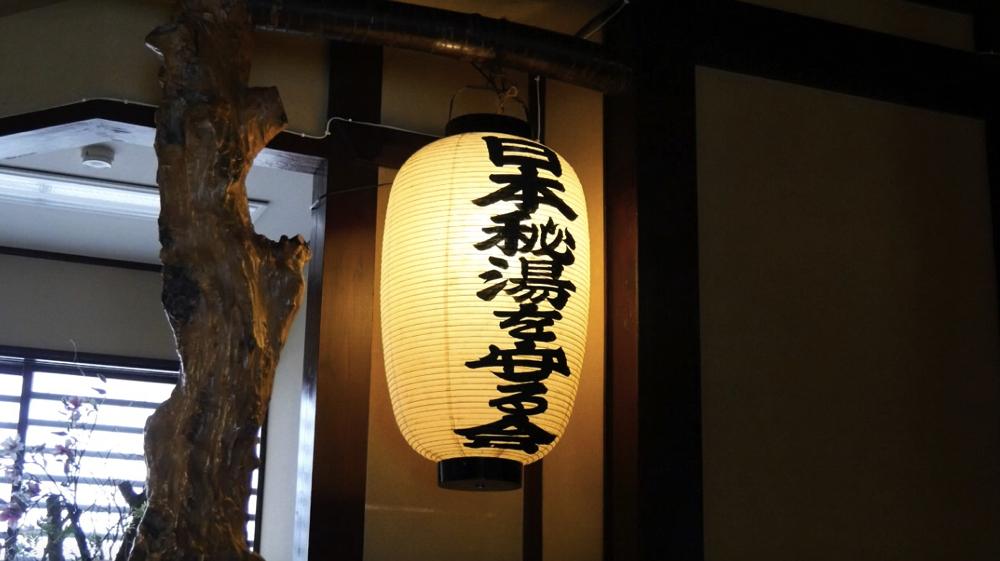 日本秘湯を守る会の提灯の写真