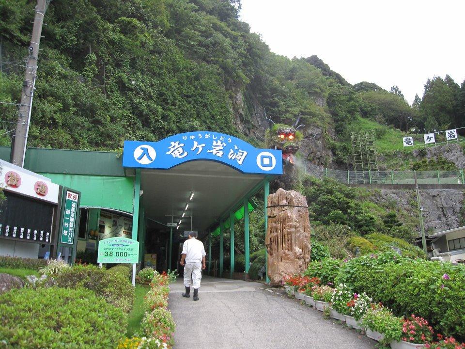 竜ヶ岩洞の入口の写真