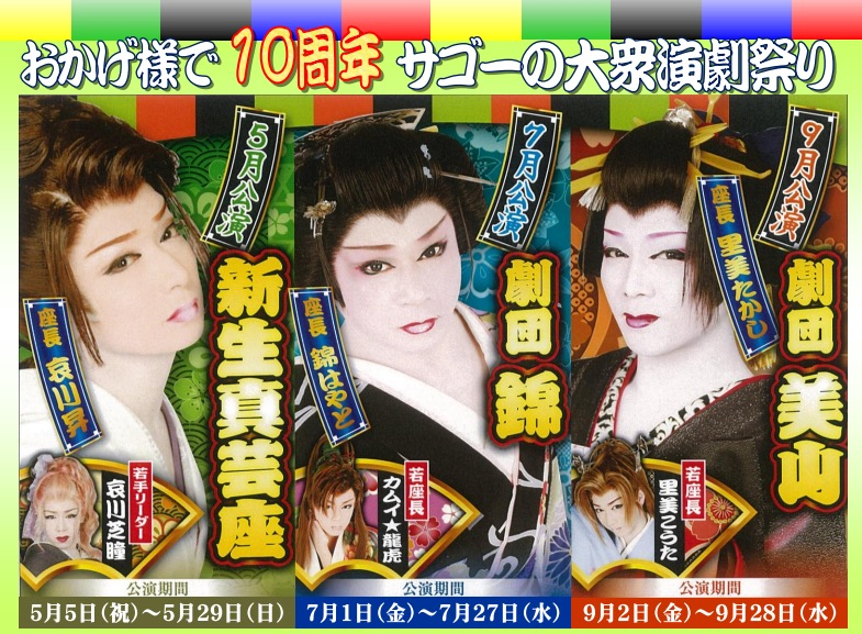 舘山寺サゴーロイヤルホテルで行われる大衆演劇祭りのポスターの写真