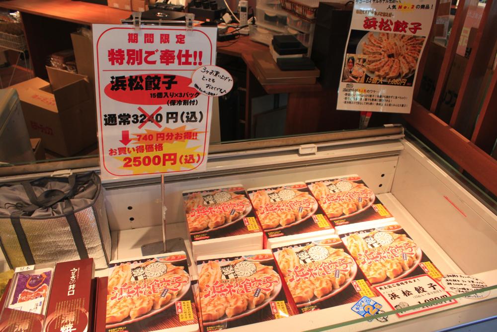 お土産ショップで販売されている冷凍の浜松餃子の写真