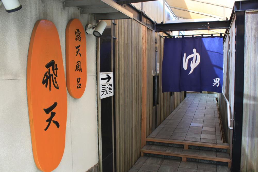 舘山寺サゴーロイヤルホテルの屋上の露天風呂「飛天」への入口の写真