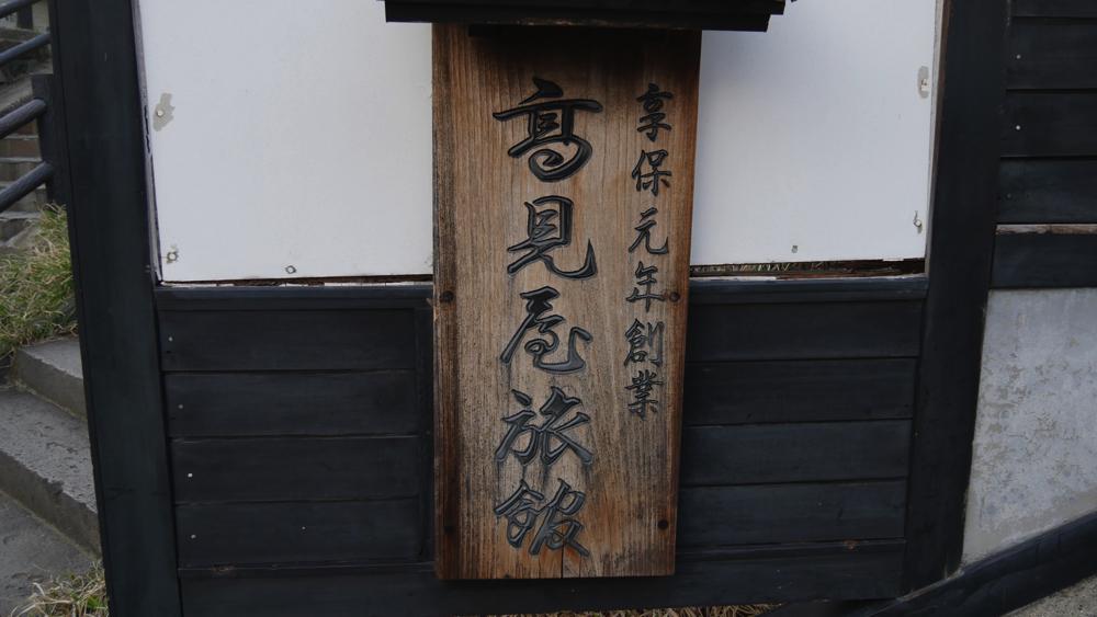 高見屋旅館時代の古い看板の写真