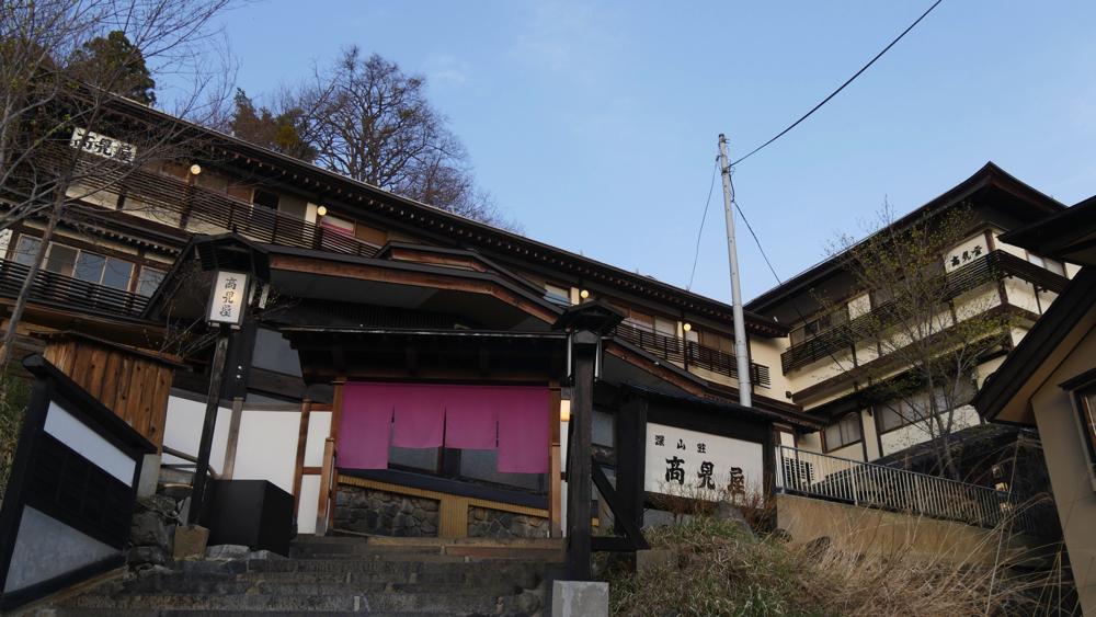 蔵王温泉の深山荘高見屋の外観の写真