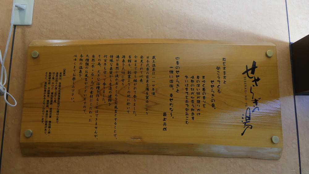 蔵王温泉の深山荘高見屋「せせらぎの湯」の説明書の写真