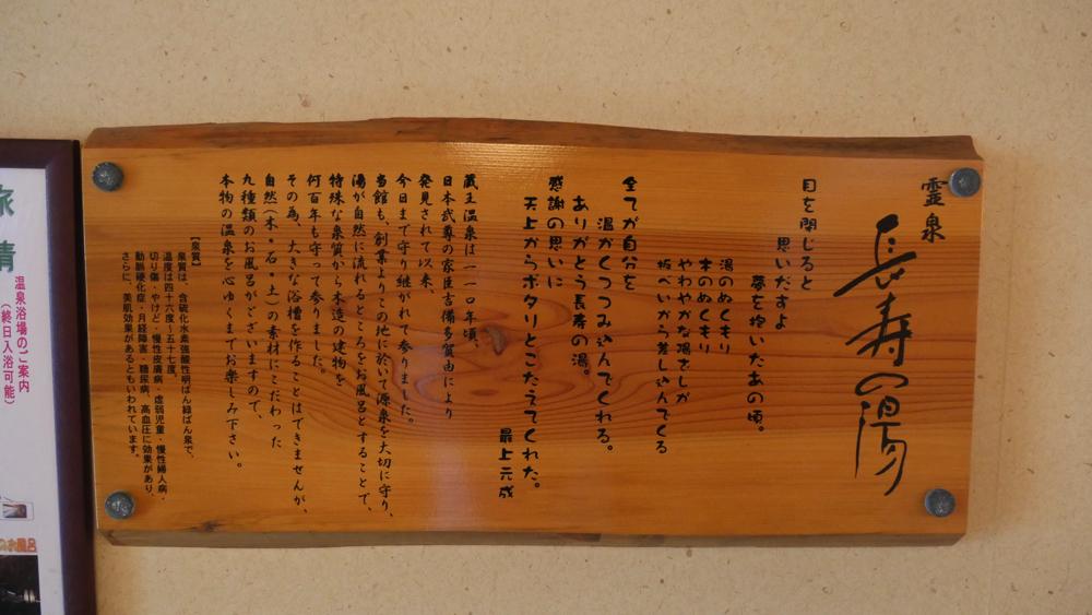 蔵王温泉の深山荘高見屋「長寿の湯」の説明書の写真