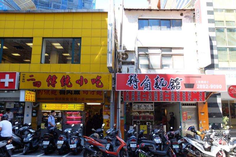 台湾北投温泉の「二四伝統小吃」と「轉角麵館」の外観の写真