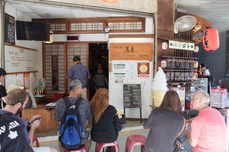 台湾北投温泉の温泉拉麺「満来」の外観の写真