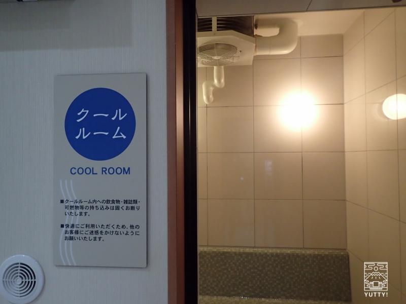 豊島園 庭の湯の岩盤浴クールルームの写真