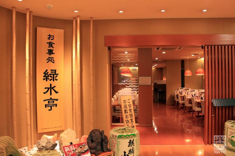 豊島園 庭の湯のお食事処「緑水亭」入口の写真