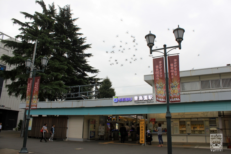西武線豊島園駅の外観の写真