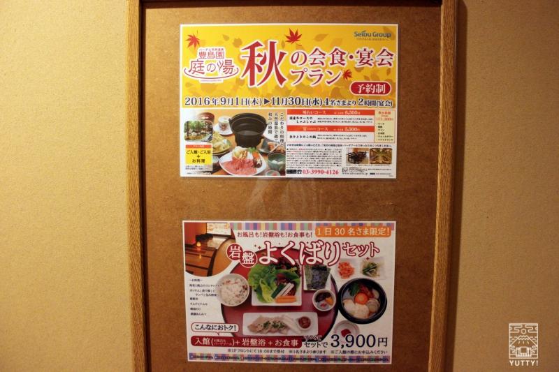 豊島園 庭の湯のお知らせの掲示板の写真