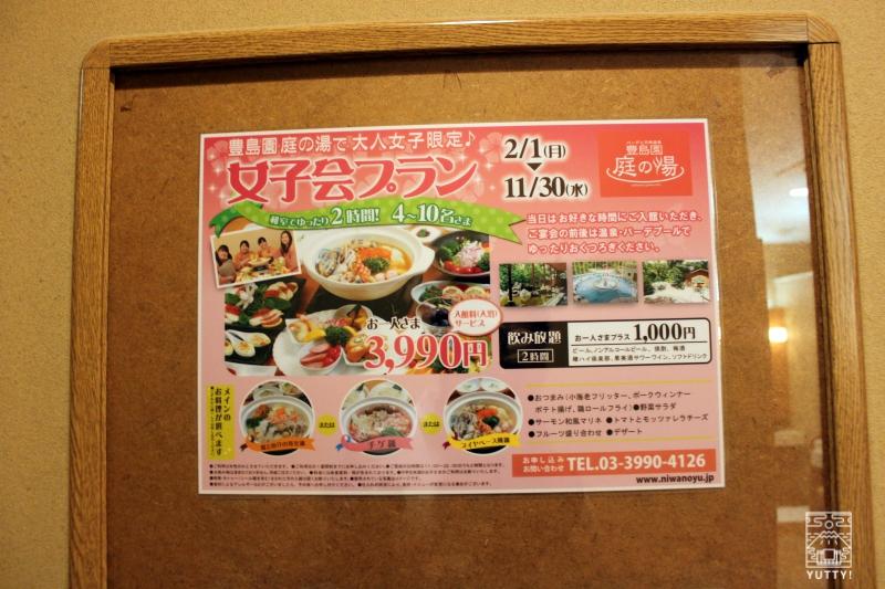 豊島園 庭の湯の掲示板に貼られている「女子会プラン」のお知らせの写真